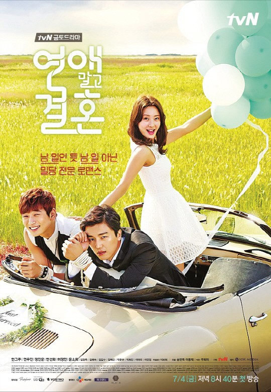 Marriage_Not_Dating-p1.jpg